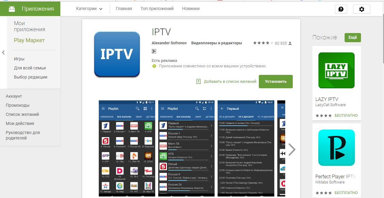 плеер iptv для android